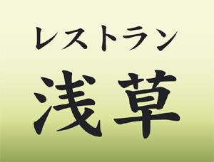 ★★浅草レストランです!!スタッフ募集してます!!★★