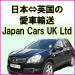 ◆車《 愛車の日英輸送・メンテナンス 》◆ジャパンカーズ◆
