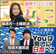 締切間近!1ヶ月£17で年末年始は日本のテレビ見放題!12月16日(金)