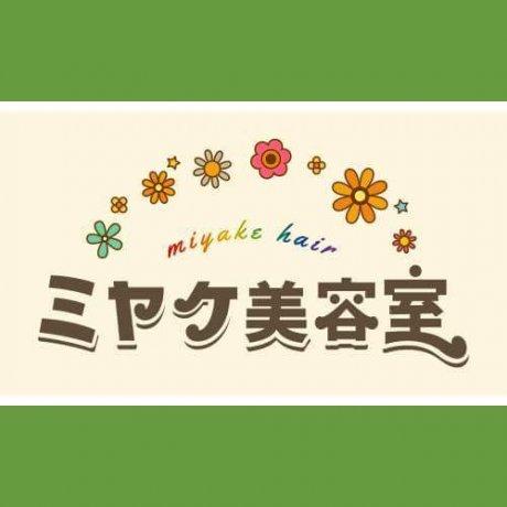 ★★★ミヤケ美容室 West Ealing (カット£30)★★★