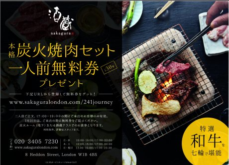 本格和食処「酒蔵」の炭火焼肉セット1人前無料券プレゼント!