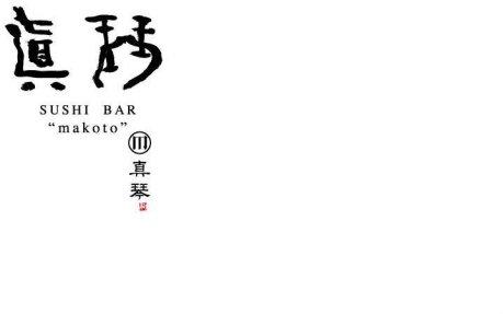 ■■ホールスタッフ募集中!■Sushi Bar真琴■■