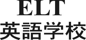 ★ 新学期9/5スタート ★ ELT 英語学校