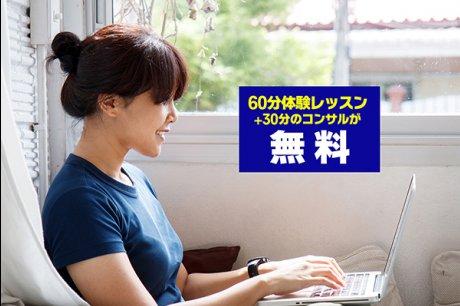 オンラインSkypeレッスン – ご自宅、勤務先で、英会話レッスン!