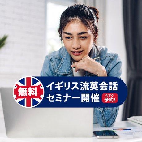 質の高いプライベート英会話レッスンには自信があります!無料英語力チェック