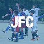 JFC ジュニア専用サッカースクール