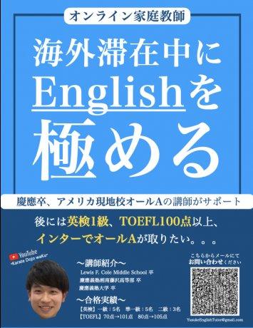 【オンライン英語家庭教師】英検・現地校の勉強なんでもサポート致します!