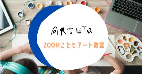 Zoomこどもアート教室 - 無料体験実施中!(日本語&英語対応可能)