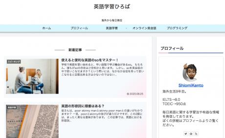 英語学習にオススメのサイト!