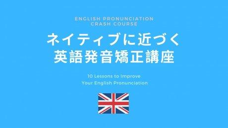 発音矯正 x リスニング力強化 1レッスンたった980円で効率よく英語力