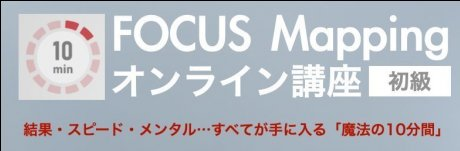 10min FOCUS Mappingオンライン講座
