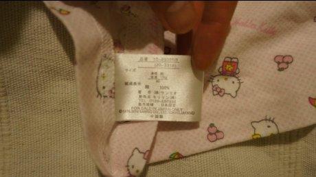新品Hello Kittyベビーアンダーウエア(身長:80cm、体重11