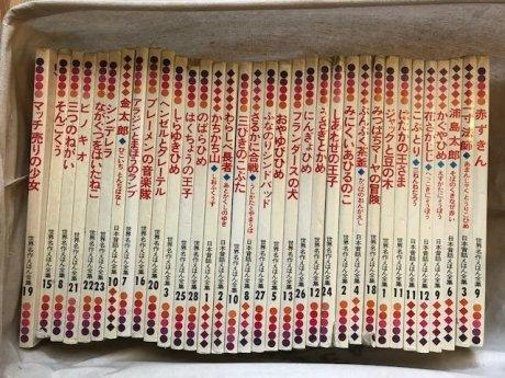 絵本全集 34冊