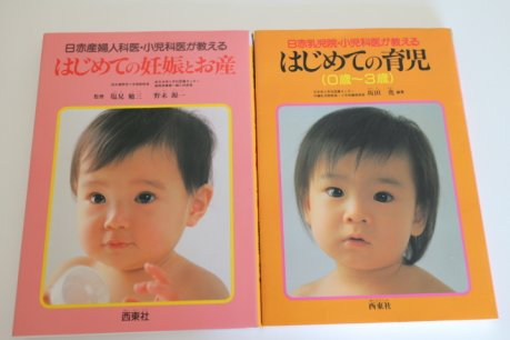 育児関係の本、