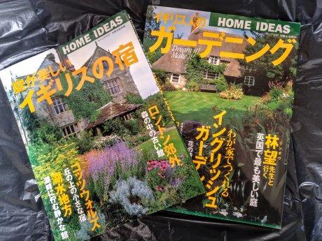 ガーデン関連本、雑誌 ✿ 家庭画報別冊 無料