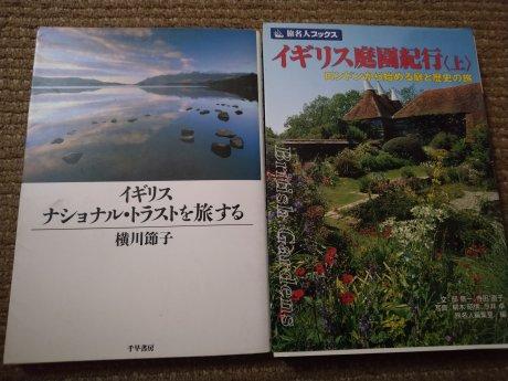ナショナルトラスト、庭園関連の日本語本 無料進呈