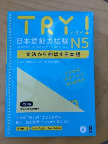 JLPT N5用 文法本 新品