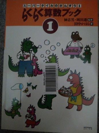 らくらく算数ブック 1