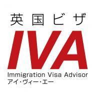 英国ビザ申請ならIVA - イギリスの各種ビザ取得代行