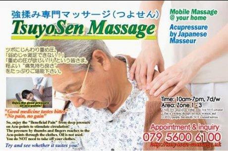 強もみ専門マッサージ by Japanese masseur