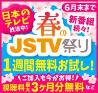【JSTV(日本語衛星放送)】 1週間無料お試しIDをもれなく進呈中!