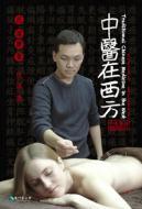 不妊症鍼灸 (日本製針と漢方使用) ★日本人御用達の安心クリニック