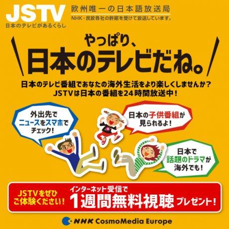 1週間無料視聴プレゼント!!JSTV 欧州唯一の日本語放送局