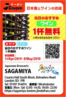 JCoupon「SAGAMIYA」ワイングラス1杯無料