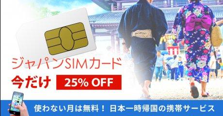 ジャパンSIMカード 期間限定25%オフ ~夏の日本一時帰国中の携帯利用