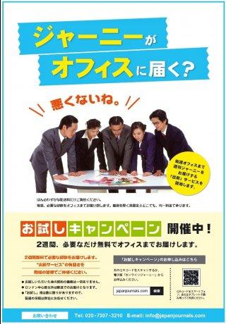週刊ジャーニー:2週間 無料出前 お試しキャンペーン実施中!