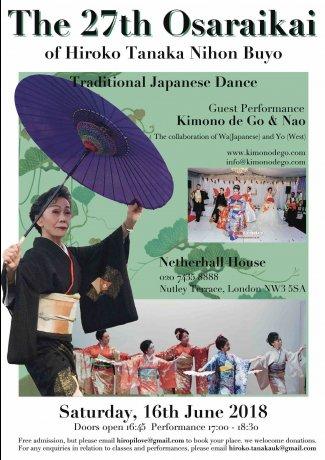 第27回田中弘子日本舞踊おさらい会