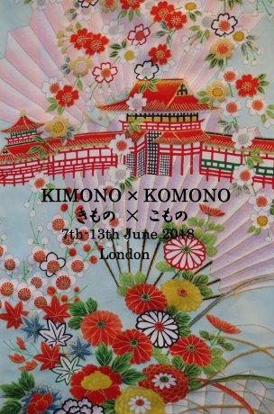 KIMONO×KOMONO 13日水曜日まで