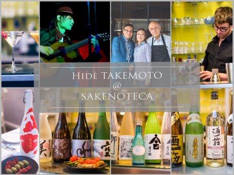 Hidè Takemoto ギターライブ, SOHO, LONDON
