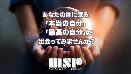 3-8/11【潜在意識の覚醒プログラム】マキシマムステートプログラム