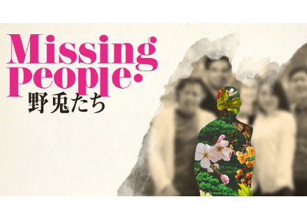 3/12~21★リーズで日英共同制作舞台、 Missing People