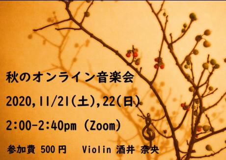 11/21土,22日  2:00-2:40pm【秋のオンライン音楽会】