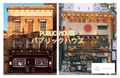 2月6日、パブリックハウス: 日英文化・言語交流オンラインイベント