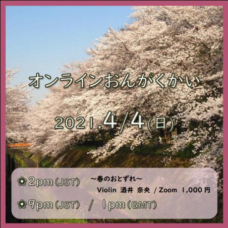 4/4(日) 1pm 【オンラインおんがくかい~春のおとずれ~】