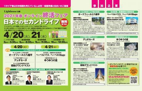 オンライン終活フェア「日本でのセカンドライフ」を開催
