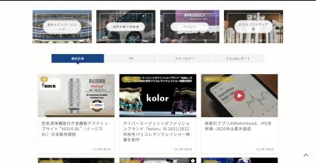 〜日本と世界を繋ぐビジネス情報メディア Satec Sortant開設の